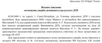 Составление заявления о ДТП