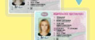 Какой штраф за утерю водительского удостоверения в 2021 году