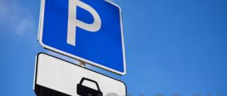 Где начинается и где заканчивается зона платной парковки