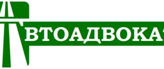 Автоюристы в Москве