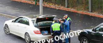 Как должен проходить осмотр автомобиля сотрудником ДПС