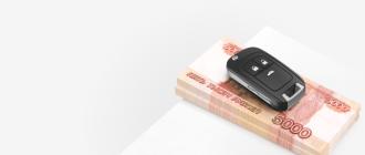 Где взять срочный кредит под залог автомобиля