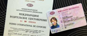 Получение международного водительского удостоверения в 2021 году