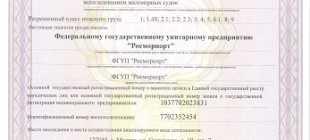 Лицензия на перевозку пассажиров на водном транспорте