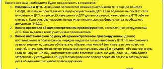 Справка ГИБДД о ДТП