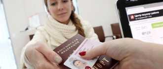 Получение справки для замены водительского удостоверения в 2021 году