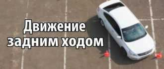 Движение автомобиля задним ходом по ПДД