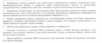 Оформление доверенности на перевозку ребенка без родителей по России