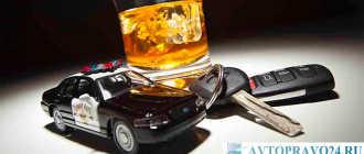 Лишение водительских прав за вождение в состоянии опьянения в 2021 году