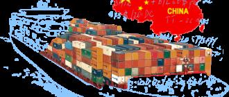 Морские перевозки грузов из России в Китай