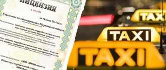 Оформление лицензии на такси через Госуслуги